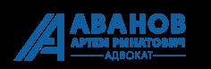 Адвокат Аванов Артем Ринатович